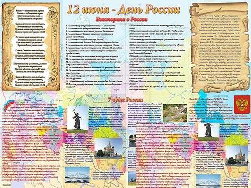 Стенгазета ко дню россии